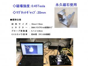 簡易型ホール効果プロービングシステム